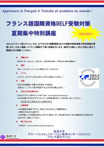 『DELF対策講座2016』の画像