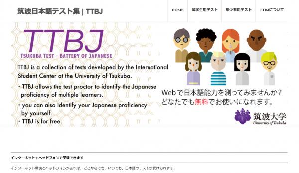 『改訂後TTBJトップページ』の画像
