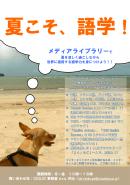 夏こそ、語学!メディアライブラリー