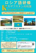 ロシア語研修  カザフスタン共和国                     参加者募集中