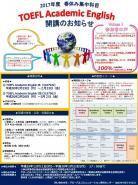 H29春休み集中科目 TOEFL Academic English    受付中