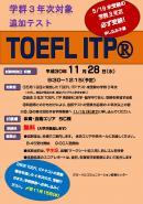 3年次TOEFL ITP追加テスト実施(11/28)